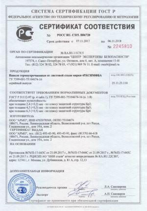 Сертификат-Соответствия-2017-2018-Бр2-Бр3-Бр4