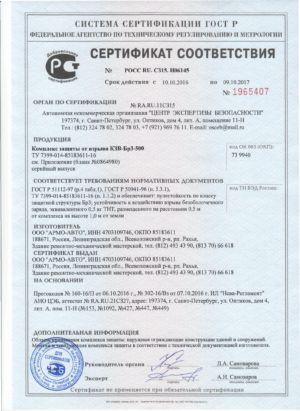 Сертификат Кзв Бр3 500 Стр1