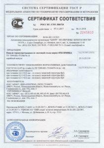 Сертификат-соответствия 2