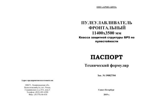 Пулеулавл паспорт