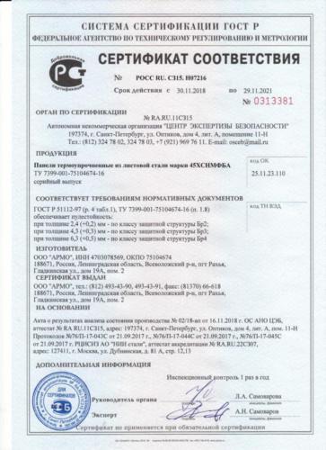 Сертификат соответствия Бр2 Бр3 Бр4 2018_page-0001