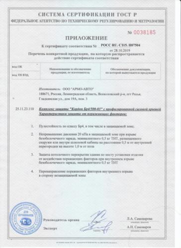 Сертификат-Кордон-2-min