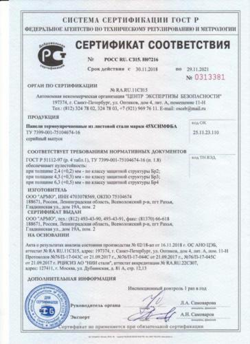 Сертификат-соответствия-1-min
